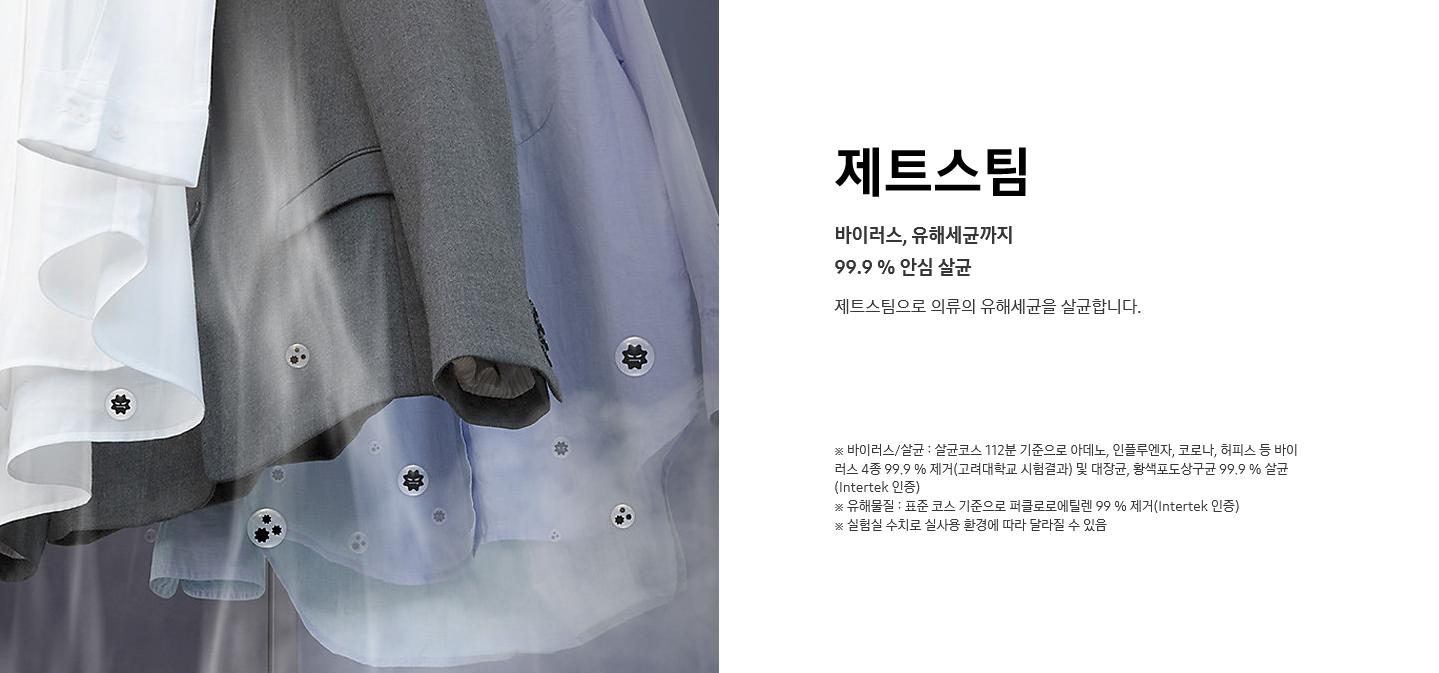 Loại bỏ mùi hôi quần áo bằng máy giặt hấp sấy Samsung