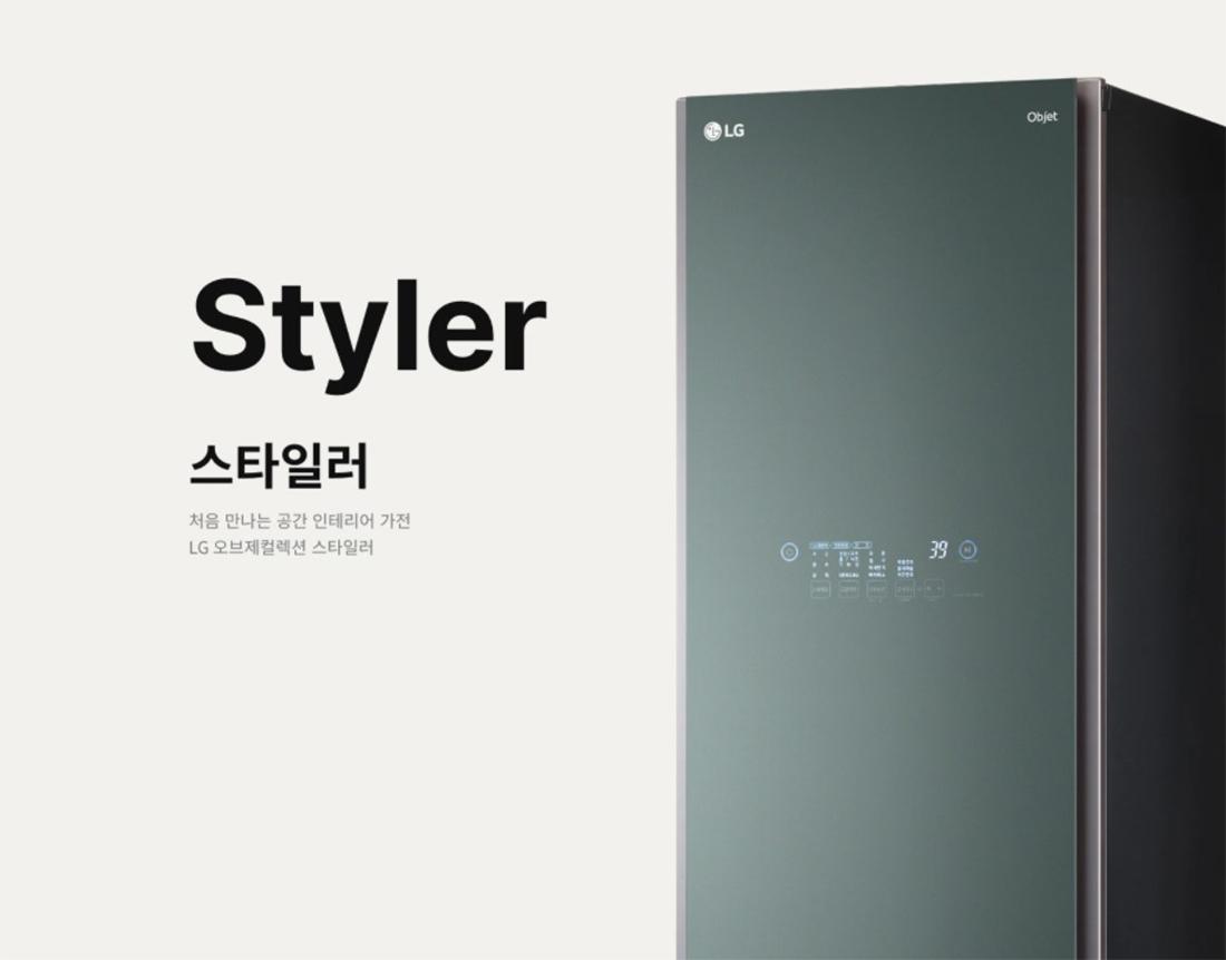 Tủ chăm sóc quần áo thông minh LG Styler S5GFO